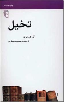 کتاب تخیل - نقش تخیل در آفرینش ادبی - خرید کتاب از: www.ashja.com - کتابسرای اشجع
