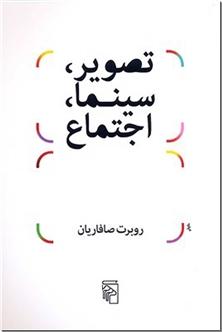کتاب تصویر، سینما، اجتماع - دغدغه های ذهن مولف - خرید کتاب از: www.ashja.com - کتابسرای اشجع