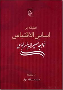 کتاب تعلیقه بر اساس الاقتباس نصیرالدین طوسی -2جلدی - صناعات منطق - خرید کتاب از: www.ashja.com - کتابسرای اشجع