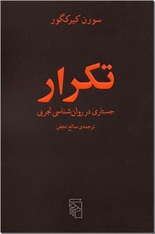 کتاب تکرار - جستاری در روان شناسی تجربی - خرید کتاب از: www.ashja.com - کتابسرای اشجع