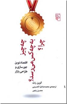 کتاب چه چیز به چه کس می رسد چرا - تجارت و اقتصاد و بازاریابی - خرید کتاب از: www.ashja.com - کتابسرای اشجع