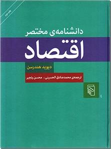 کتاب دانشنامه مختصر اقتصاد - تجارت و اقتصاد - خرید کتاب از: www.ashja.com - کتابسرای اشجع