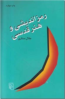 کتاب رمزاندیشی و هنر قدسی - دین و هنر هنر قدسی - خرید کتاب از: www.ashja.com - کتابسرای اشجع