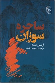 کتاب ساحره سوزان - نمایشنامه - خرید کتاب از: www.ashja.com - کتابسرای اشجع