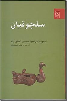 کتاب سلجوقیان - تاریخ سلسله های ایران - خرید کتاب از: www.ashja.com - کتابسرای اشجع