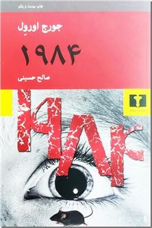 کتاب 1984 - جورج اورول - رمان سیاسی اجتماعی - خرید کتاب از: www.ashja.com - کتابسرای اشجع