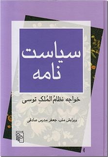 کتاب سیاست نامه - سیاستنامه - متون کهن تاریخی - خرید کتاب از: www.ashja.com - کتابسرای اشجع