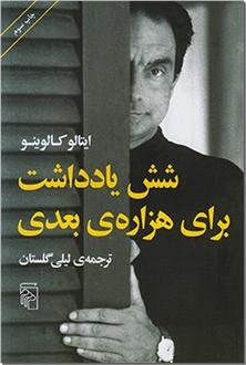 کتاب شش یادداشت برای هزاره بعدی - ادبیات داستانی - خرید کتاب از: www.ashja.com - کتابسرای اشجع