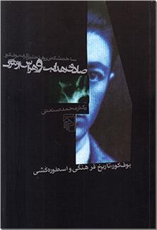 کتاب صادق هدایت و هراس از مرگ - نگاهی ساختارشکنانه به داستان بوف کور - خرید کتاب از: www.ashja.com - کتابسرای اشجع