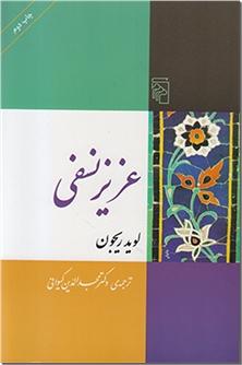 کتاب عزیز نسفی - گزارشی کوتاه از زندگی و زمانه نسفی - خرید کتاب از: www.ashja.com - کتابسرای اشجع