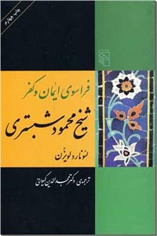 کتاب فراسوی ایمان و کفر - شبستری - عرفان - شیخ محمود شبستری - خرید کتاب از: www.ashja.com - کتابسرای اشجع