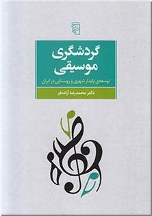 کتاب گردشگری موسیقی - توسعه پایدار شهری و روستایی در ایران - خرید کتاب از: www.ashja.com - کتابسرای اشجع