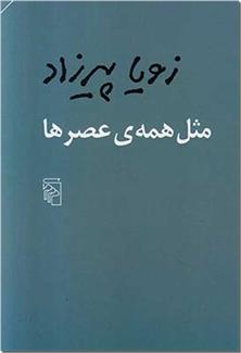 کتاب مثل همه عصرها - ادبیات داستانی - خرید کتاب از: www.ashja.com - کتابسرای اشجع