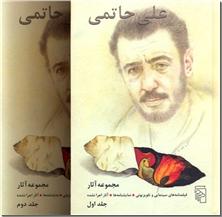 کتاب مجموعه آثار علی حاتمی - 2 جلدی - آثار تلویزونی و اجرا نشده - خرید کتاب از: www.ashja.com - کتابسرای اشجع