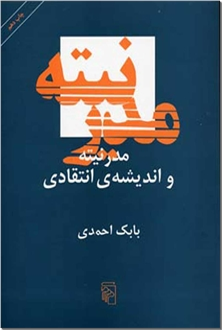 کتاب مدرنیته و اندیشه انتقادی - تلاشی برای اثبات نکته ای مهم - خرید کتاب از: www.ashja.com - کتابسرای اشجع