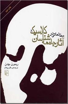 کتاب مطالعاتی در آثار جامعه شناسان کلاسیک - 2 جلدی - جامعه شناسی - خرید کتاب از: www.ashja.com - کتابسرای اشجع