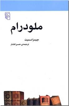 کتاب ملودرام - هنر - ملودرام - خرید کتاب از: www.ashja.com - کتابسرای اشجع