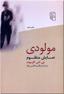 کتاب مولودی نمایش منظوم - ادبیات داستانی - خرید کتاب از: www.ashja.com - کتابسرای اشجع