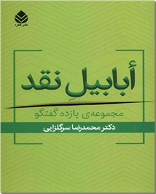 کتاب مهرجویی کارنامه چهل ساله - گفتگوی مانی حقیقی با داریوش مهرجویی - خرید کتاب از: www.ashja.com - کتابسرای اشجع