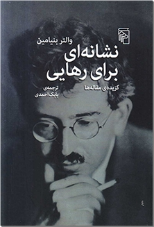 کتاب نشانه ای برای رهایی - گزیده مقاله - خرید کتاب از: www.ashja.com - کتابسرای اشجع