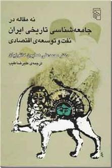 کتاب نه مقاله در جامعه شناسی تاریخی ایران - نفت و توسعه تاریخی - خرید کتاب از: www.ashja.com - کتابسرای اشجع