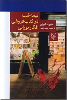 کتاب نیمه شب در کتاب فروشی افکار نورانی - ادبیات داستانی - رمان - خرید کتاب از: www.ashja.com - کتابسرای اشجع