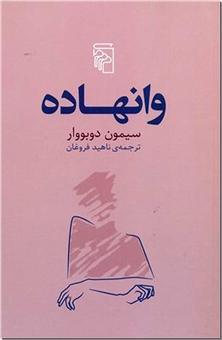 کتاب وانهاده - مجموعه داستان های کوتاه - خرید کتاب از: www.ashja.com - کتابسرای اشجع