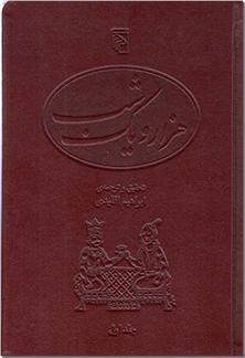 کتاب هزار و یک شب - 5 جلدی -  - خرید کتاب از: www.ashja.com - کتابسرای اشجع