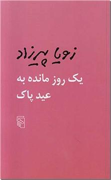 کتاب یک روز مانده به عید پاک - ادبیات داستانی - رمان - خرید کتاب از: www.ashja.com - کتابسرای اشجع