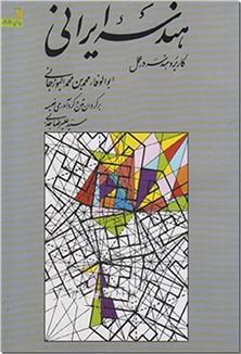کتاب هندسه ایرانی - کاربرد هندسه در عمل - خرید کتاب از: www.ashja.com - کتابسرای اشجع