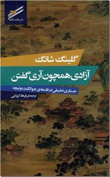 کتاب آزادی همچون آری گفتن - فلسفه - خرید کتاب از: www.ashja.com - کتابسرای اشجع