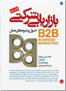 کتاب بازاریابی شرکتی - اصول و شیوه های عمل - خرید کتاب از: www.ashja.com - کتابسرای اشجع
