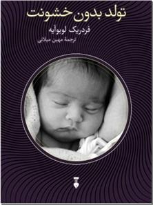 کتاب تولد بدون خشونت - پزشکی - خرید کتاب از: www.ashja.com - کتابسرای اشجع