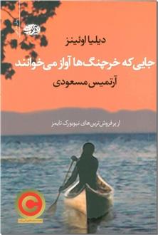 کتاب جایی که خرچنگ ها آواز می خوانند - رمان خارجی - خرید کتاب از: www.ashja.com - کتابسرای اشجع