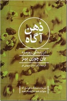 کتاب ذهن آگاه در زندگی روزمره - تمرینات ساده مدیتیشن - خرید کتاب از: www.ashja.com - کتابسرای اشجع