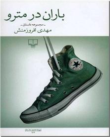 کتاب باران در مترو - ادبیات داستانی - خرید کتاب از: www.ashja.com - کتابسرای اشجع