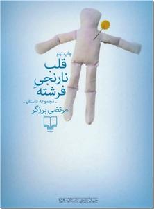 کتاب قلب نارنجی فرشته - مجموعه داستان - خرید کتاب از: www.ashja.com - کتابسرای اشجع