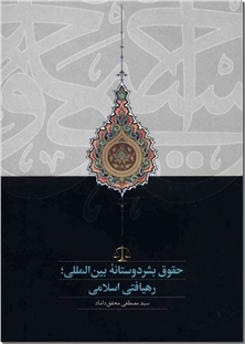 کتاب حقوق بشر دوستانه بین المللی - رهیافتی اسلامی - خرید کتاب از: www.ashja.com - کتابسرای اشجع