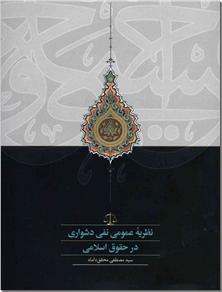 کتاب نظریه عمومی نفی دشواری در حقوق اسلامی - حقوق و قوانین - خرید کتاب از: www.ashja.com - کتابسرای اشجع