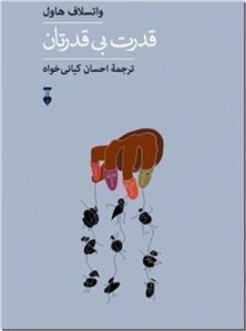 کتاب قدرت بی قدرتان - مردم و سیاست - خرید کتاب از: www.ashja.com - کتابسرای اشجع