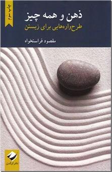 کتاب ذهن و همه چیز - طرح وارههایی برای زیستن - خرید کتاب از: www.ashja.com - کتابسرای اشجع