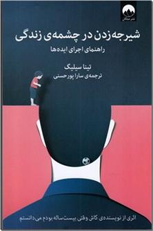 کتاب شیرجه زدن در چشمه زندگی - راهنمای اجرای ایده ها - خرید کتاب از: www.ashja.com - کتابسرای اشجع