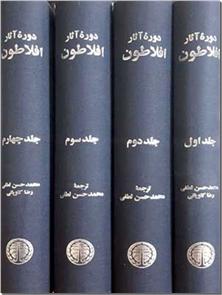 کتاب دوره آثار افلاطون - 4 جلدی - خرید کتاب از: www.ashja.com - کتابسرای اشجع