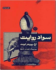 کتاب سواد روایت - ادبیات فارسی - خرید کتاب از: www.ashja.com - کتابسرای اشجع