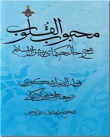 کتاب محبوب القلوب - 3 جلدی - خرید کتاب از: www.ashja.com - کتابسرای اشجع