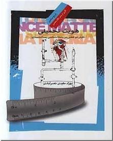کتاب هویت تحمیلی - تاریخ - خرید کتاب از: www.ashja.com - کتابسرای اشجع