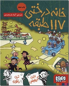 کتاب خانه درختی 117 طبقه - داستان نوجوانان . مصور - خرید کتاب از: www.ashja.com - کتابسرای اشجع