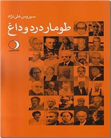 کتاب طومار درد و داغ - زندگی نامه و خاطرات مشاهیر - خرید کتاب از: www.ashja.com - کتابسرای اشجع
