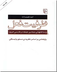 کتاب ظرفیت فعل - ساخت های بنیادین جمله - خرید کتاب از: www.ashja.com - کتابسرای اشجع