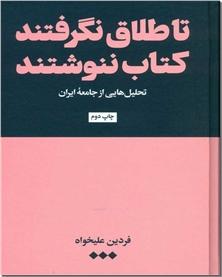 کتاب تا طلاق نگرفتند کتاب ننوشتند - تحلیلی از جامعه ایران - خرید کتاب از: www.ashja.com - کتابسرای اشجع